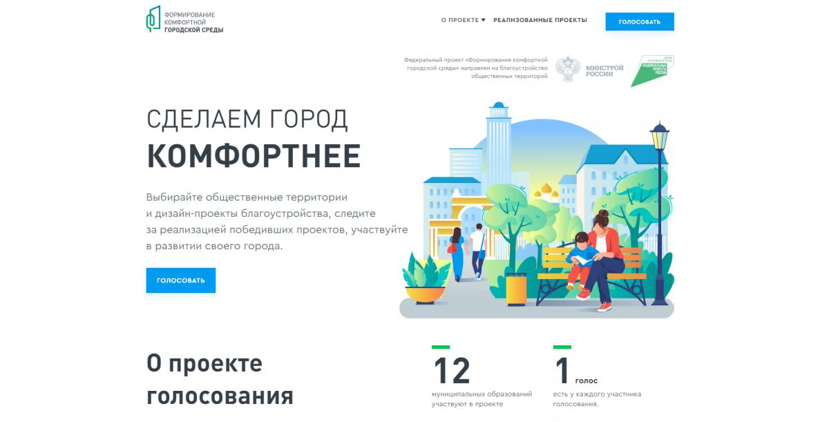 Жители Пермского края смогут выбрать приоритетные объекты благоустройства следующего года