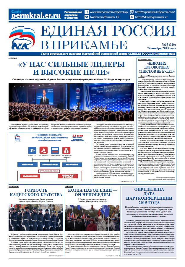 """Газета """"Единая Россия"""" в Прикамье, №35 (110) 24 ноября 2015 года"""