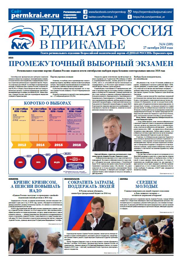 """Газета """"Единая Россия"""" в Прикамье, №34 (109) 27 октября 2015"""