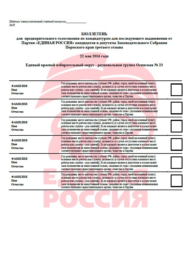 образец заявки депутата сельского совета