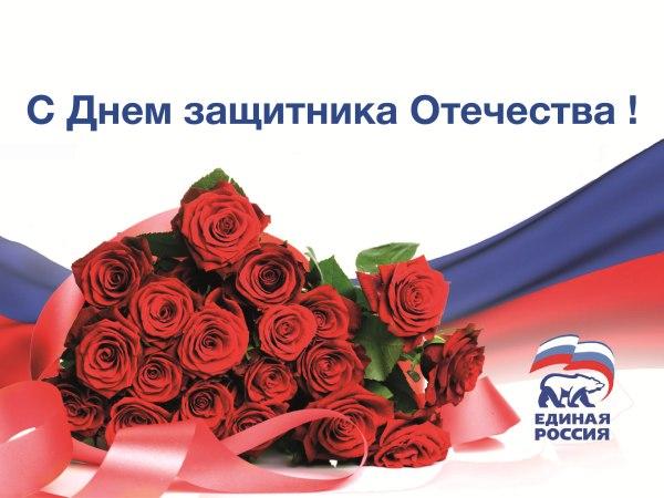 Любимая, открытка поздравление с днем защитника отечества от единой россии