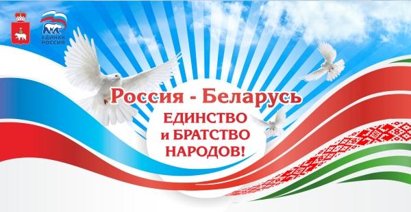 Открытка день единения народов беларуси и россии, поздравления сдачей экзамена